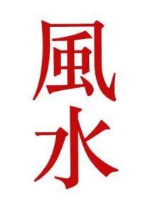 Feng Shui Lettering